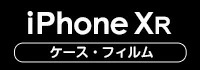 iPhoneXRケース・フィルム