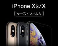 iPhoneXS/Xケース・フィルム