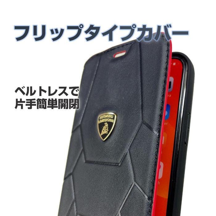 ランボルギーニ公式ライセンス品iPhone12Max iPhone12Pro iPhone12ProMaxケースブックタイプ本革ケース