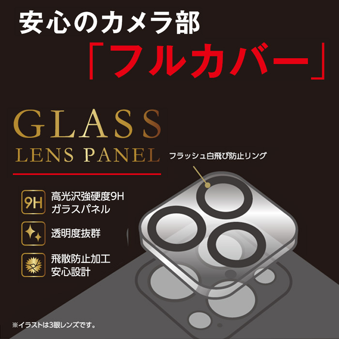 VG-LPC iPhoneカメラレンズ保護プロテクター