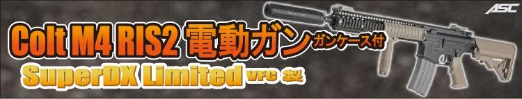 Colt M4 RIS2 電動ガン