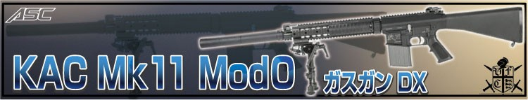 KAC Mk11 Mod0 ガスガン DX (日本仕様/Knight's Licensed) LimitedEdition VFC製