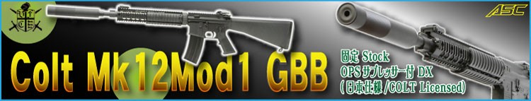 Colt Mk12Mod1 ガスガン 固定 Stock OPSサプレッサー付 DX (日本仕様/COLT Licensed) VFC製