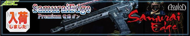 Samurai Edge Premium AEG BK