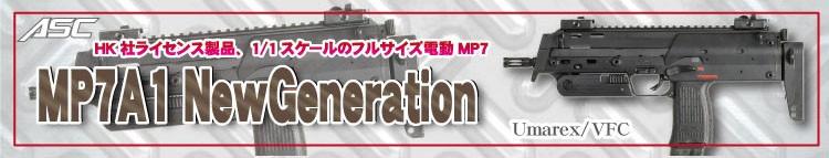 H&K MP7A1 NewGeneration AEG