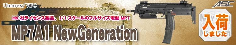 H&K MP7A1 V2 NewGeneration 電動ガン  [VFC OEM] Umarex製