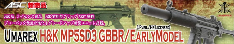 H&K MP5SD3 GSG EarlyModel