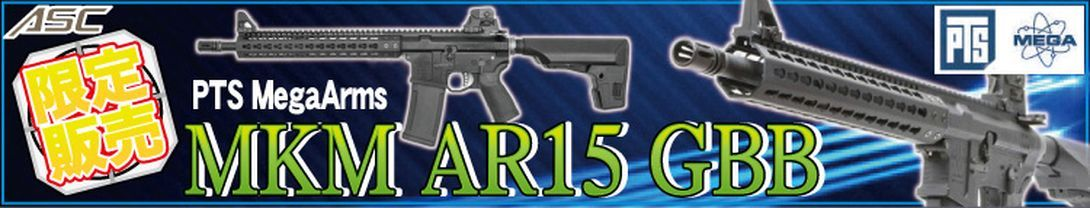 PTS MegaArms MKM AR15 14.5in ガスガン (JP) PTS製