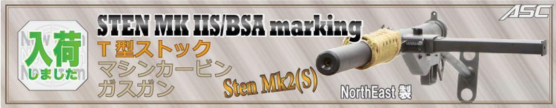 Sten Mk2 (S) T型ストック マシンカービンガスガン