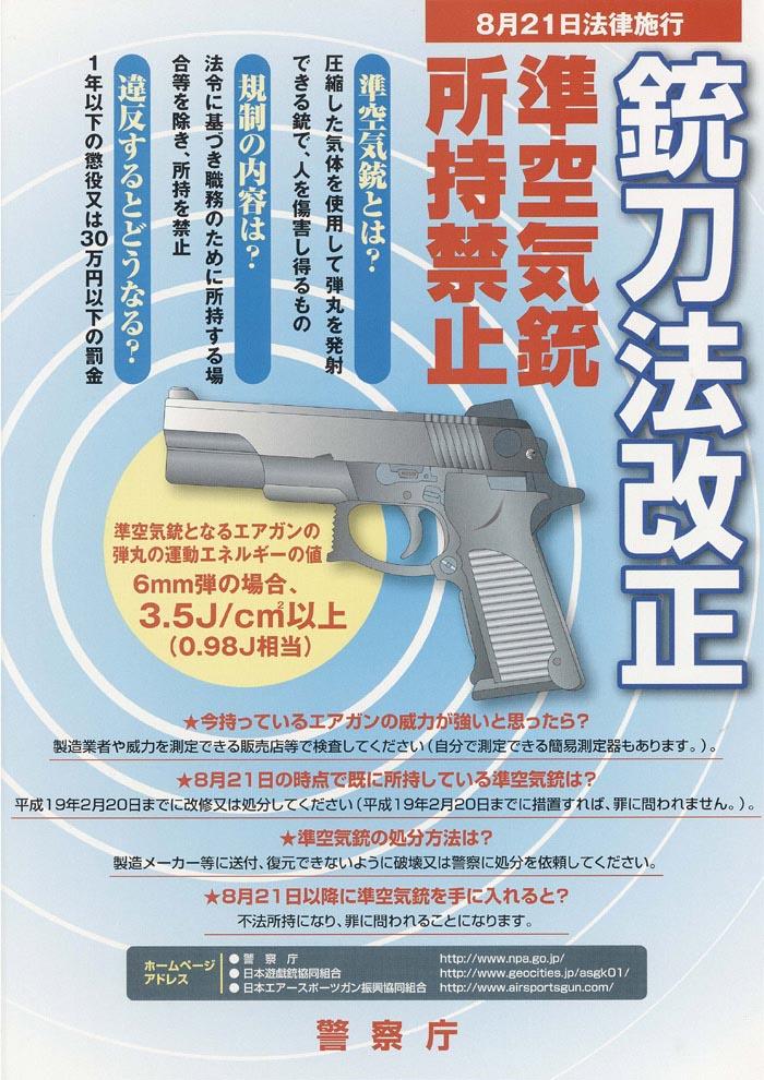 警察庁 銃刀法改正パンフレット