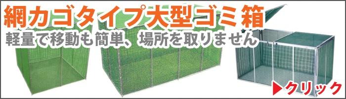 業務用大型ゴミ箱網カゴタイプ