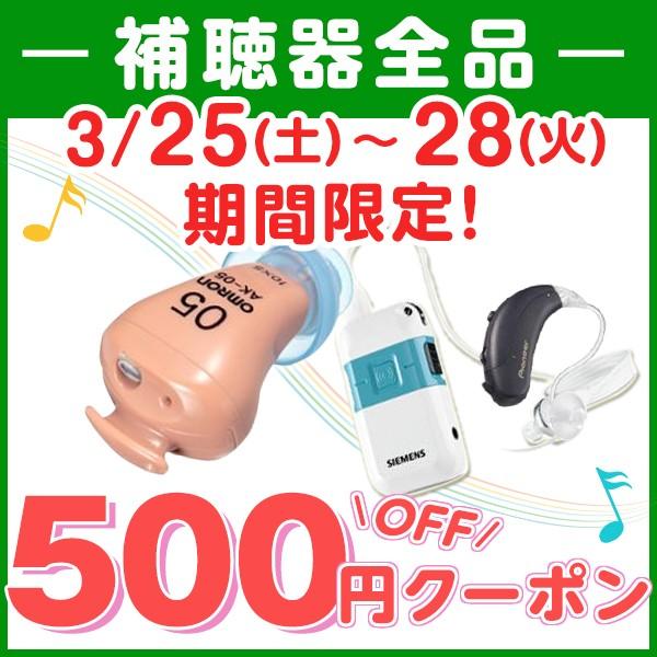 ★ご好評につき期間限定企画★補聴器全機種