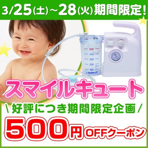 ★ご好評につき期間限定企画★大人気の電動鼻水吸引器スマイルキュートKS-500