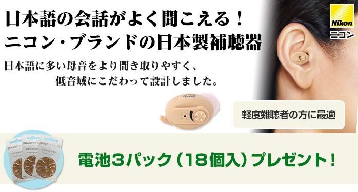 日本語の会話がよく聞こえる!ニコン・ブランドの日本製補聴器。軽度難聴者の方に最適。電池3パック(6個入り)プレゼント!