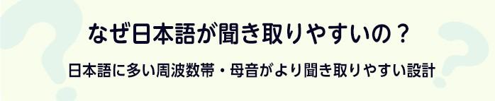 なぜ日本語が聞き取りやすいの?日本語に多い周波数帯・母音がより聞き取りやすい設計
