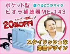 ポケット型ビオラ補聴器ME-143