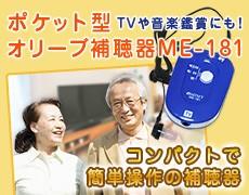 ポケット型オリーブ補聴器ME-181