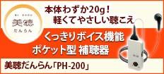 シナノケンシポケット型補聴器_美聴だんらんPH-200
