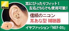 Nikon耳あな型補聴器NEF-05