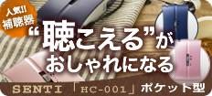 ポケット型 補聴器SENTI(センティ) HC-001