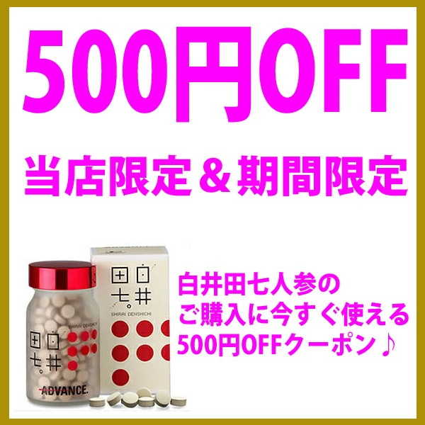 白井田七人参のご購入に今すぐ使える500円OFFクーポン♪