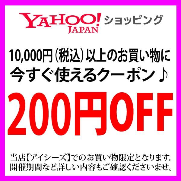 【200円OFF】当店の全商品で使える200円クーポン