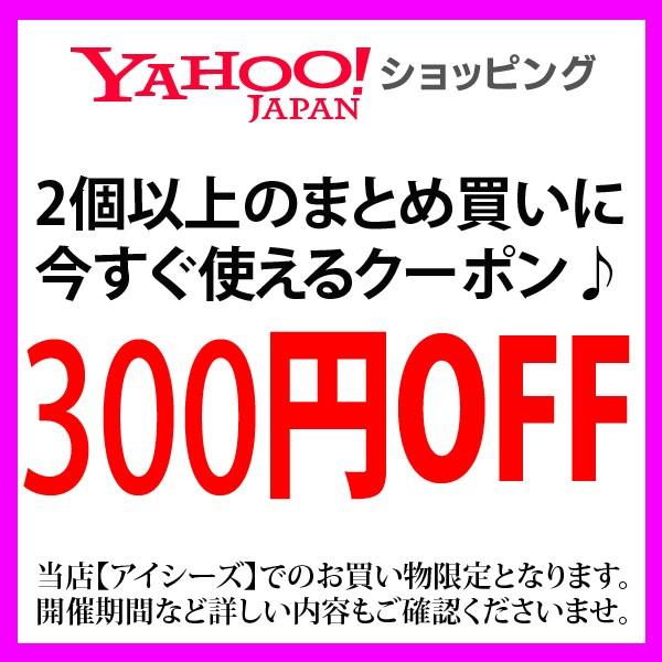 【300円OFF】当店の全商品2個以上のまとめ買いに使える300円クーポン