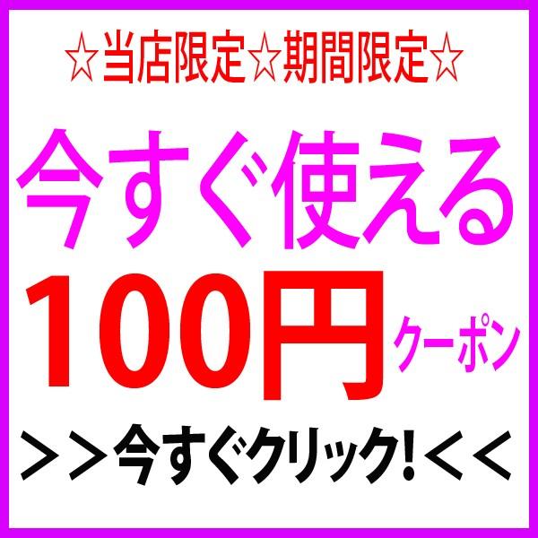 【100円OFF】当店の全商品で使える100円クーポン