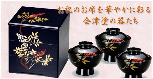 お祝いのお席を彩る会津塗の器たち