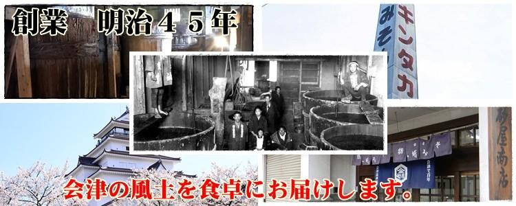 会津で百年会津高砂屋は、会津の風土を食卓