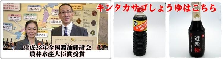 会津の伝統キンタカサゴ醤油。 会津手打ち