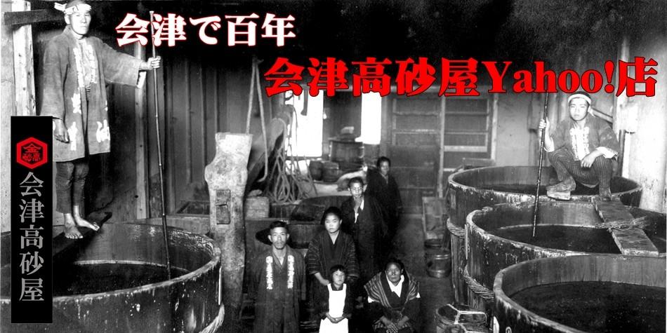 会津で百年 鶴ヶ城味噌・キンタカサゴ醤油醸造元