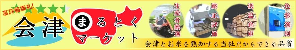 会津のお得をお届け!