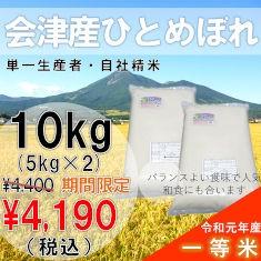 令和元年(白米)会津ひとめぼれ10kg