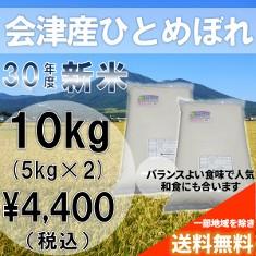 新米!30年産米(白米)会津ひとめぼれ10kg