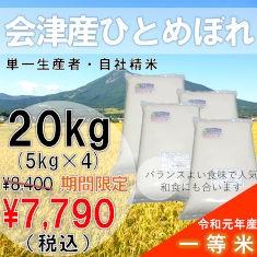 令和元年(白米)会津ひとめぼれ20kg