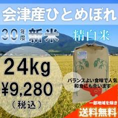新米!30年産米(白米)会津ひとめぼれ24kg