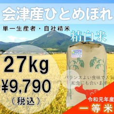 令和元年(白米)会津ひとめぼれ24kg