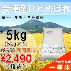 令和元年(白米)会津ひとめぼれ5kg