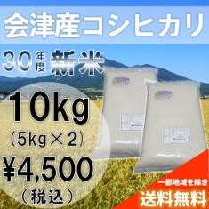 新米!30年産米(白米)会津コシヒカリ10kg