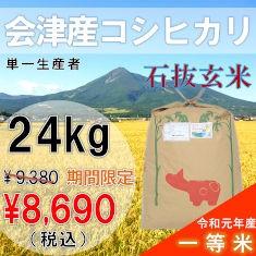 令和元年(玄米)会津コシヒカリ24kg