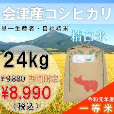 令和元年(白米)会津コシヒカリ24kg
