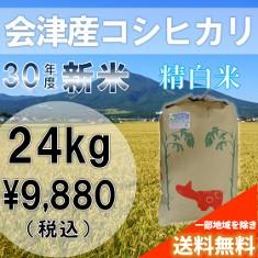 新米!30年産米(玄米)会津コシヒカリ24kg