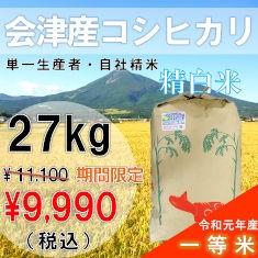 令和元年(白米)会津コシヒカリ27kg