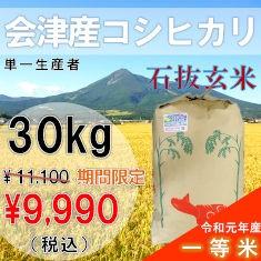 令和元年(玄米)会津コシヒカリ30kg