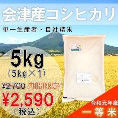 令和元年産 (白米)会津コシヒカリ5kg