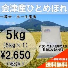 新米!30年産米(白米)会津ひとめぼれ5kg