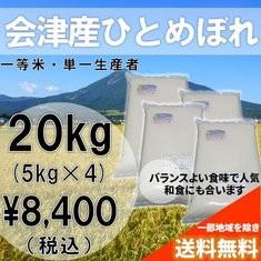 新米!30年産米(白米)会津ひとめぼれ20kg