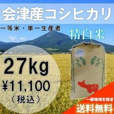 新米!30年産米(玄米)会津コシヒカリ27kg
