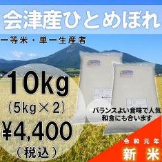 令和元年新米(白米)会津ひとめぼれ10kg